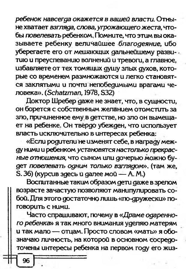 PDF. В начале было воспитание. Миллер А. Страница 93. Читать онлайн