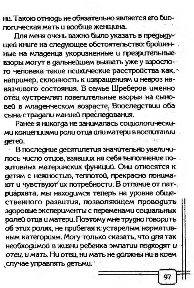 PDF. В начале было воспитание. Миллер А. Страница 94. Читать онлайн
