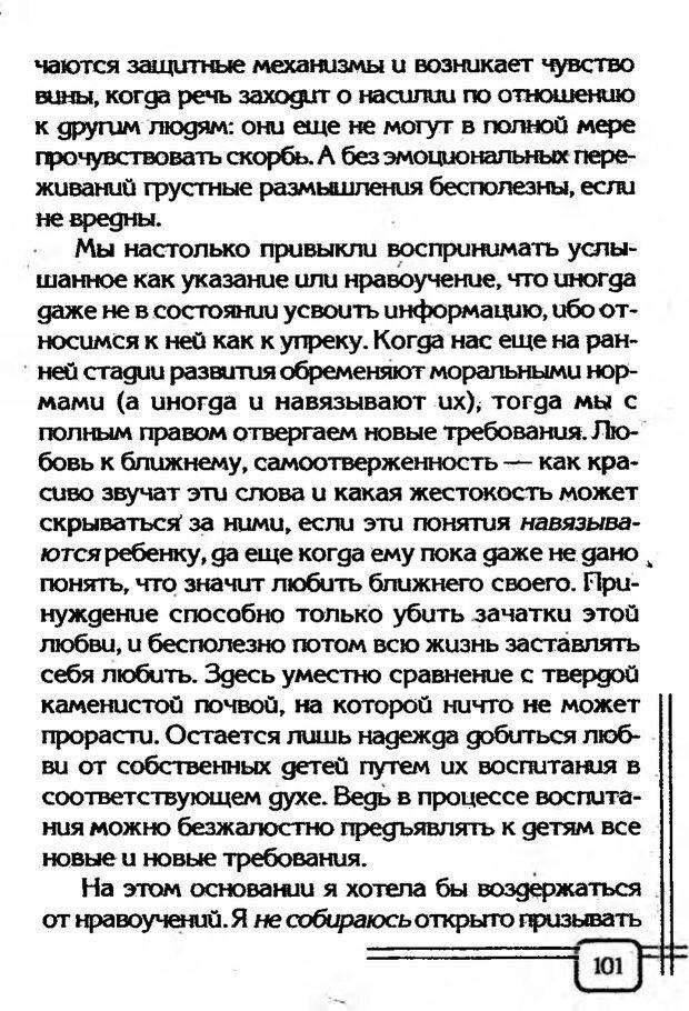PDF. В начале было воспитание. Миллер А. Страница 98. Читать онлайн