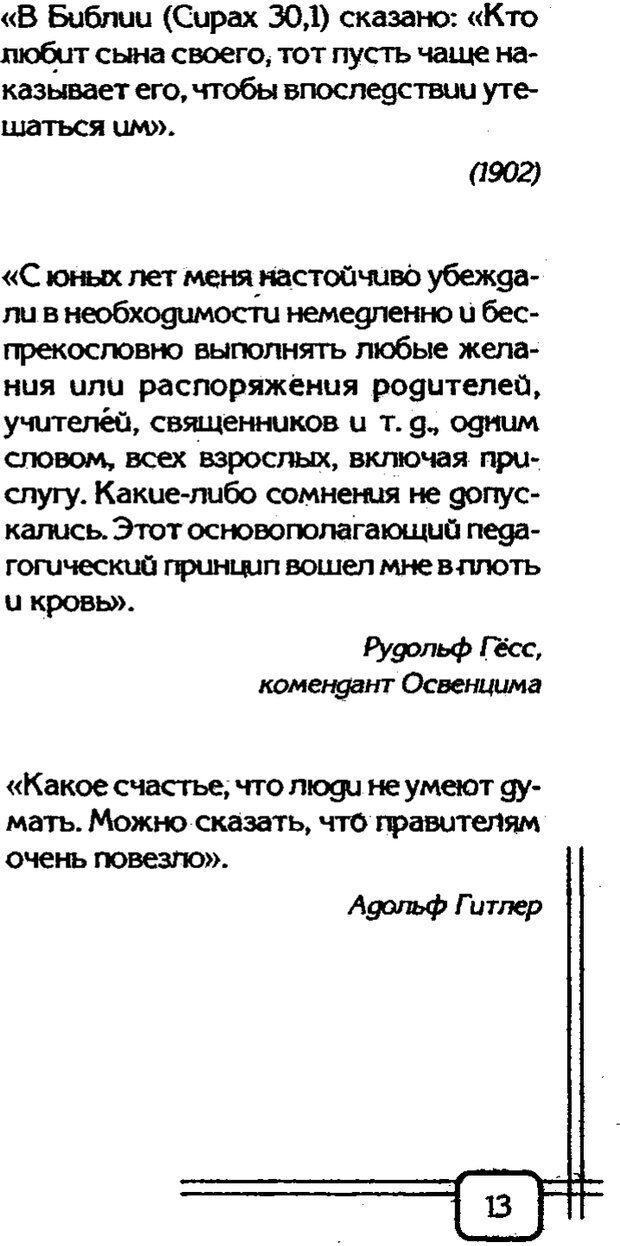 PDF. Вначале было воспитание. Миллер А. Страница 10. Читать онлайн