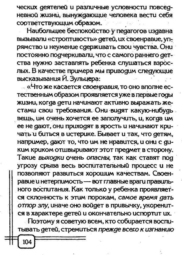 PDF. Вначале было воспитание. Миллер А. Страница 101. Читать онлайн