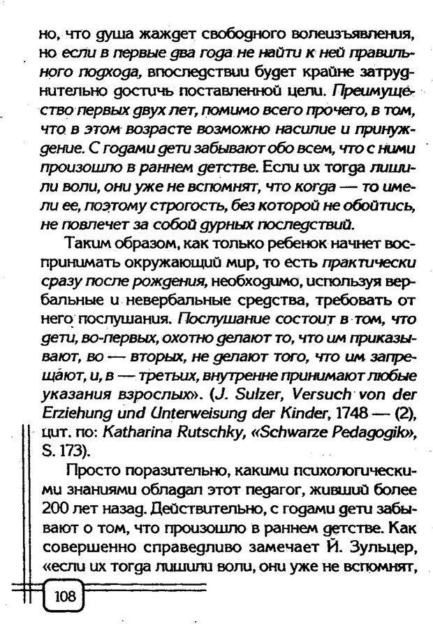 PDF. Вначале было воспитание. Миллер А. Страница 105. Читать онлайн