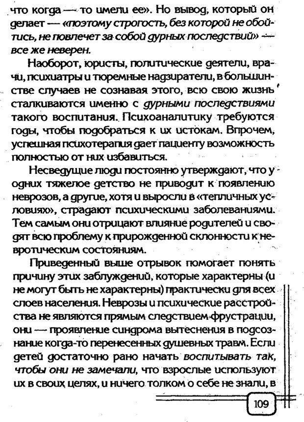 PDF. Вначале было воспитание. Миллер А. Страница 106. Читать онлайн