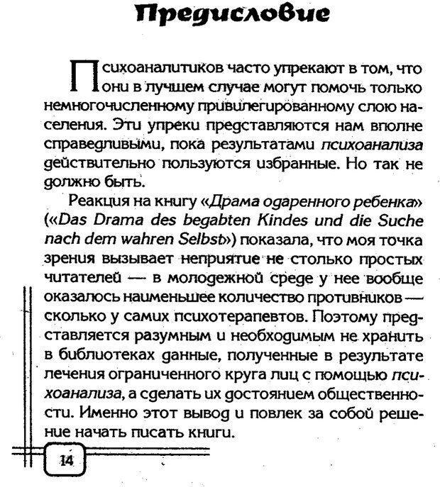 PDF. Вначале было воспитание. Миллер А. Страница 11. Читать онлайн