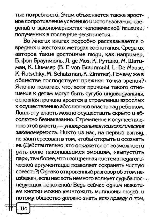 PDF. Вначале было воспитание. Миллер А. Страница 111. Читать онлайн