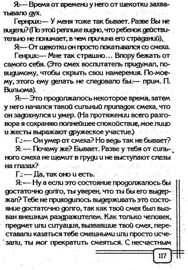 PDF. Вначале было воспитание. Миллер А. Страница 114. Читать онлайн