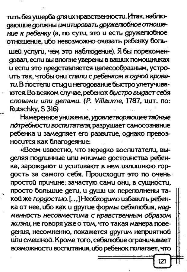 PDF. Вначале было воспитание. Миллер А. Страница 118. Читать онлайн