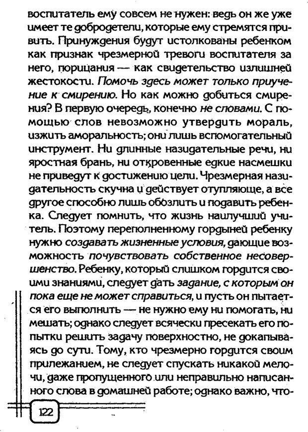 PDF. Вначале было воспитание. Миллер А. Страница 119. Читать онлайн