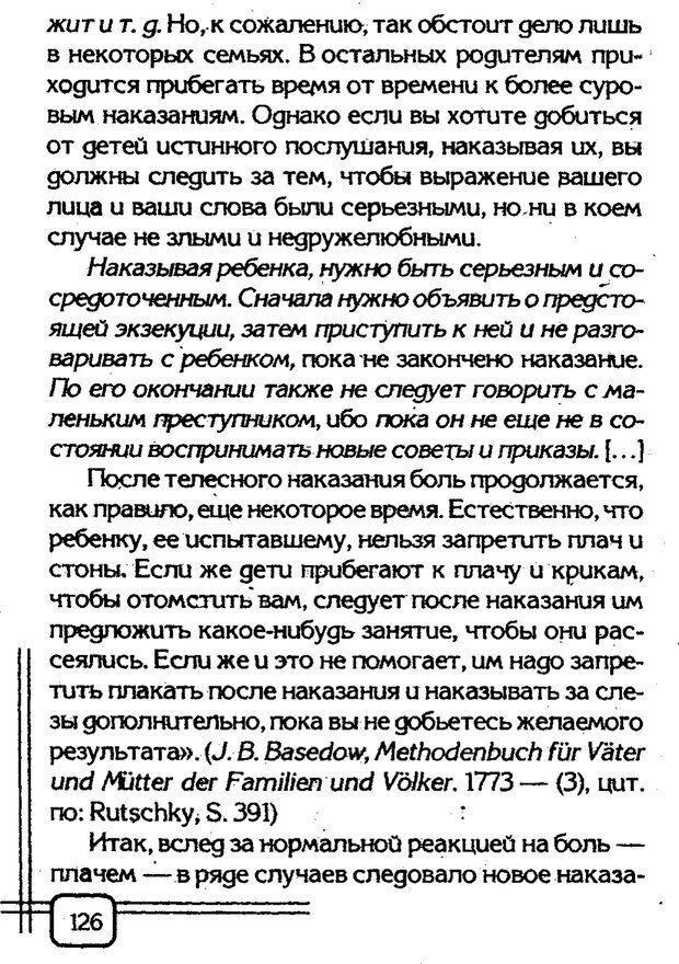PDF. Вначале было воспитание. Миллер А. Страница 123. Читать онлайн
