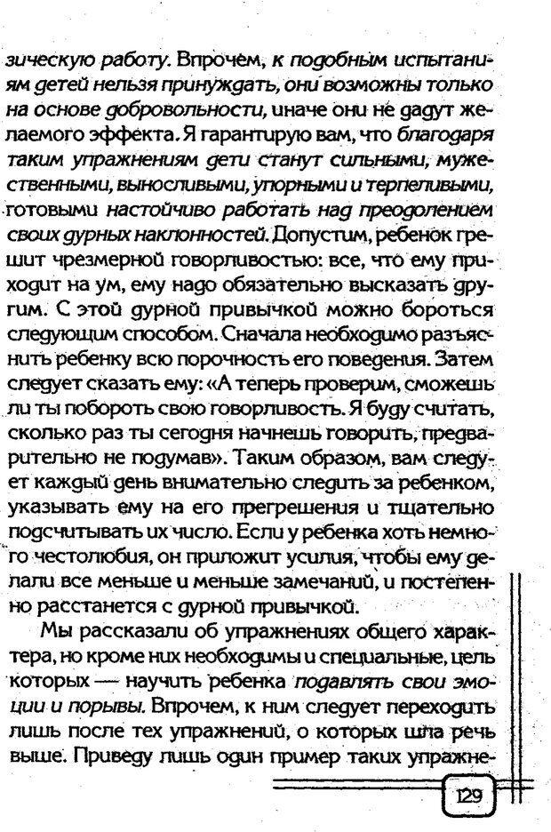 PDF. Вначале было воспитание. Миллер А. Страница 126. Читать онлайн