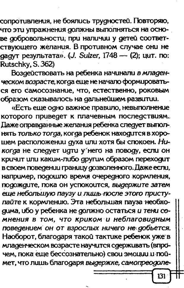 PDF. Вначале было воспитание. Миллер А. Страница 128. Читать онлайн