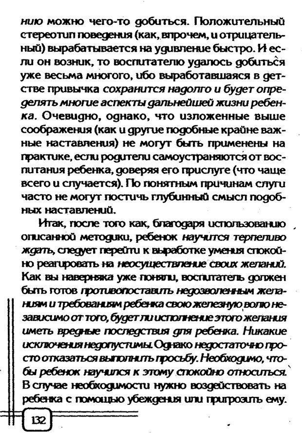 PDF. Вначале было воспитание. Миллер А. Страница 129. Читать онлайн