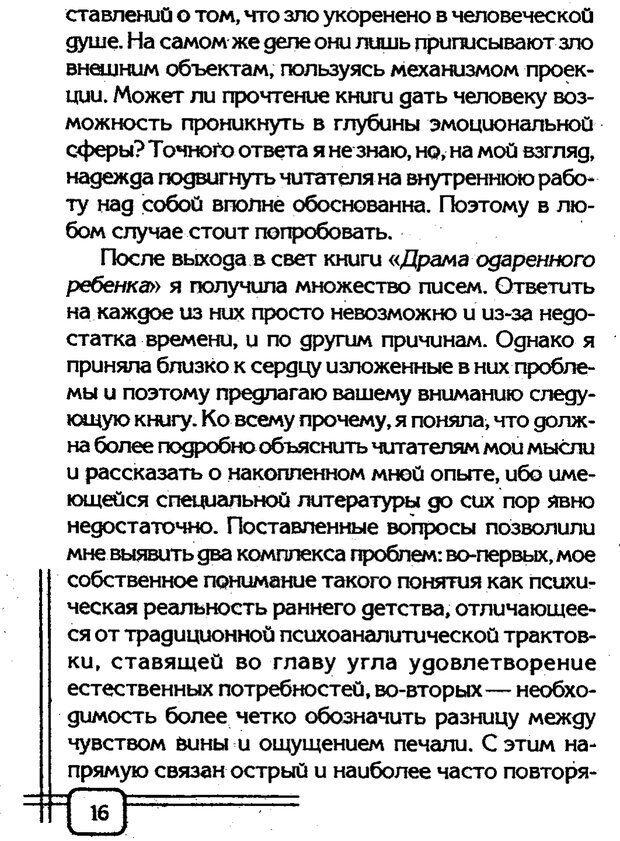 PDF. Вначале было воспитание. Миллер А. Страница 13. Читать онлайн