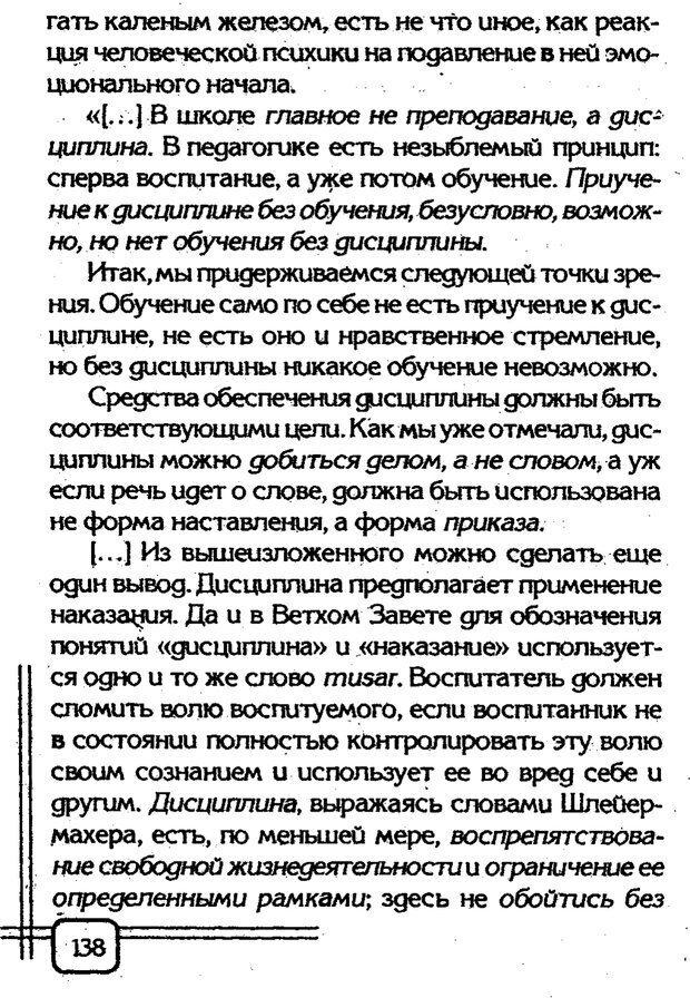 PDF. Вначале было воспитание. Миллер А. Страница 135. Читать онлайн