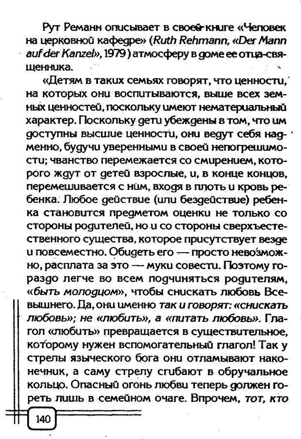 PDF. Вначале было воспитание. Миллер А. Страница 137. Читать онлайн