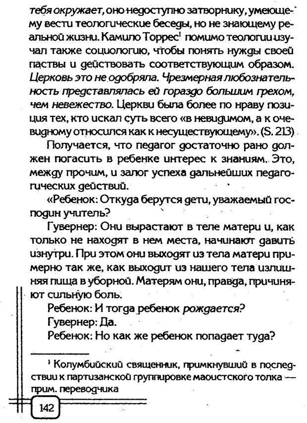 PDF. Вначале было воспитание. Миллер А. Страница 139. Читать онлайн