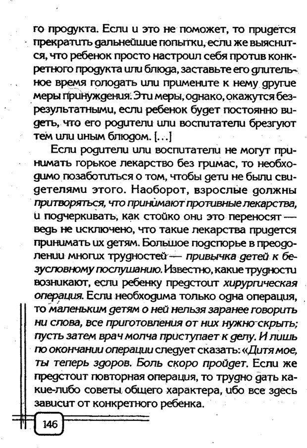PDF. Вначале было воспитание. Миллер А. Страница 143. Читать онлайн