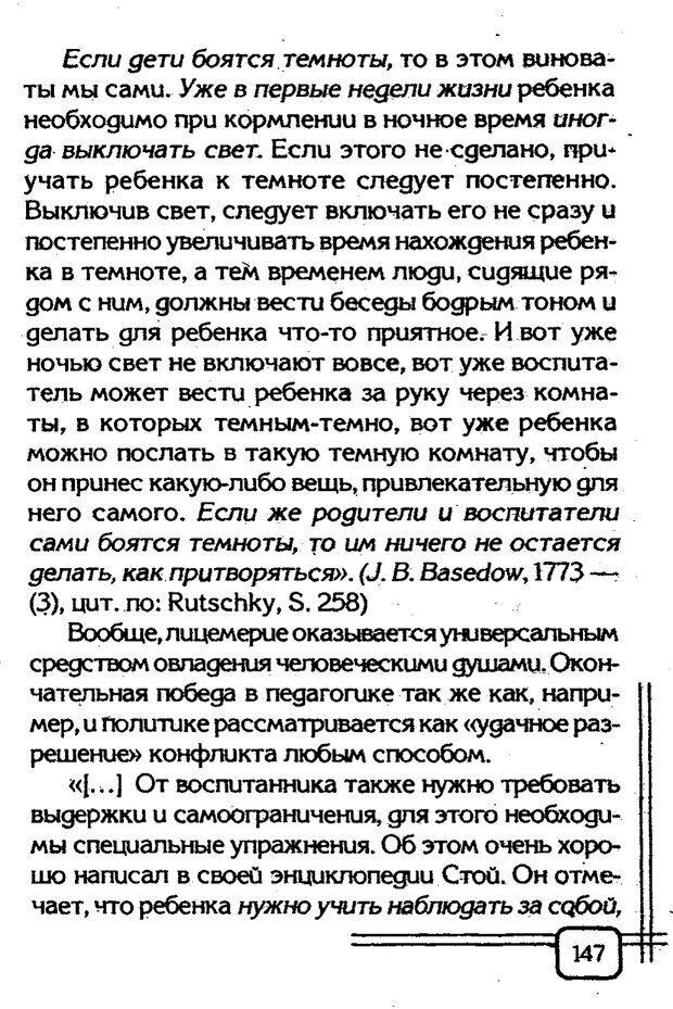 PDF. Вначале было воспитание. Миллер А. Страница 144. Читать онлайн