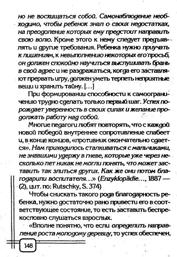 PDF. Вначале было воспитание. Миллер А. Страница 145. Читать онлайн