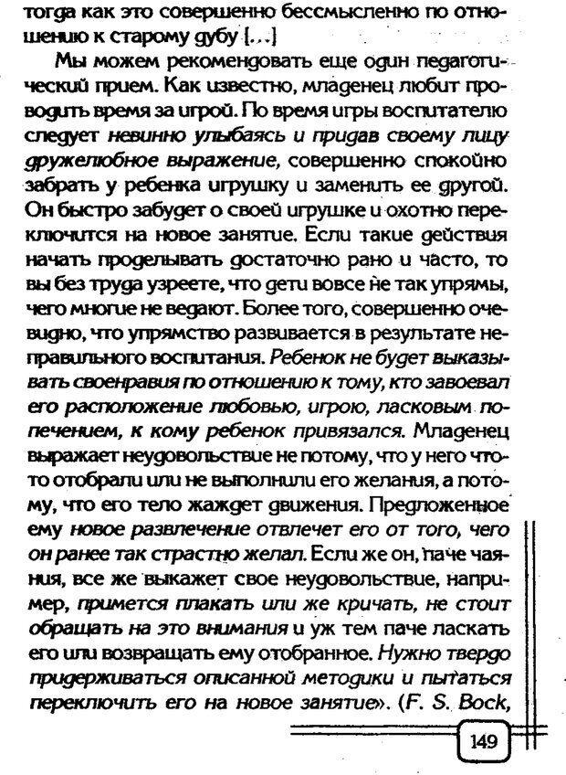 PDF. Вначале было воспитание. Миллер А. Страница 146. Читать онлайн