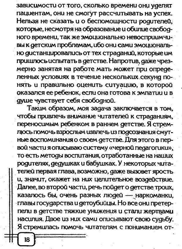 PDF. Вначале было воспитание. Миллер А. Страница 15. Читать онлайн