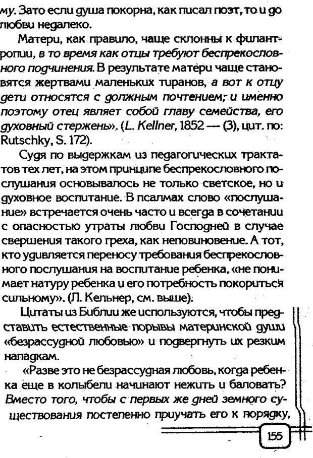 PDF. Вначале было воспитание. Миллер А. Страница 152. Читать онлайн