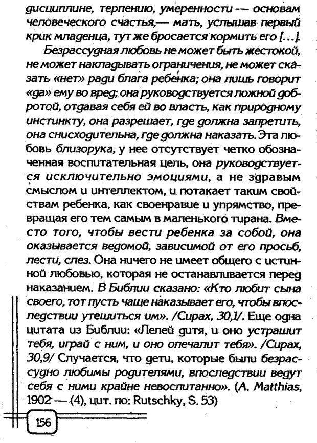 PDF. Вначале было воспитание. Миллер А. Страница 153. Читать онлайн