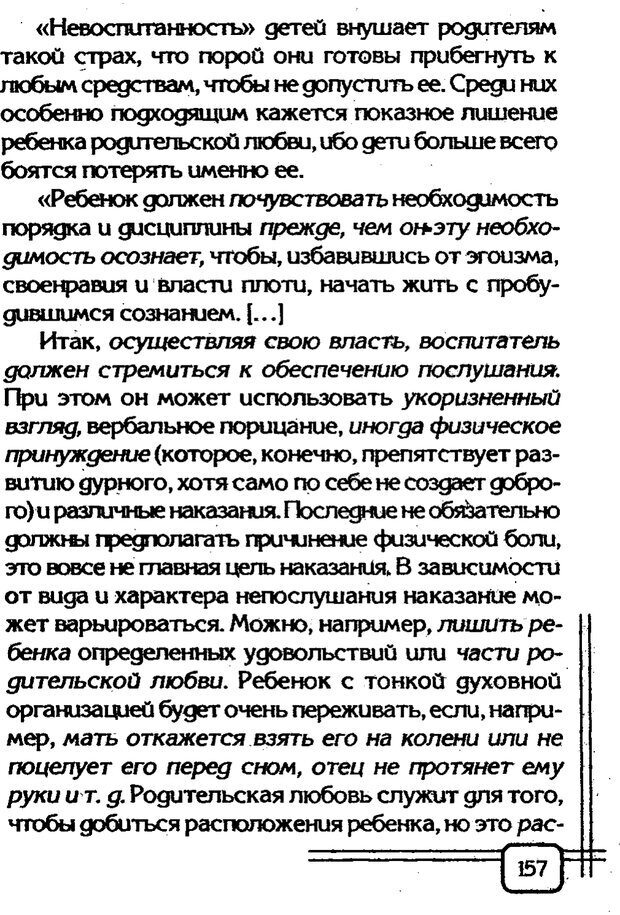 PDF. Вначале было воспитание. Миллер А. Страница 154. Читать онлайн