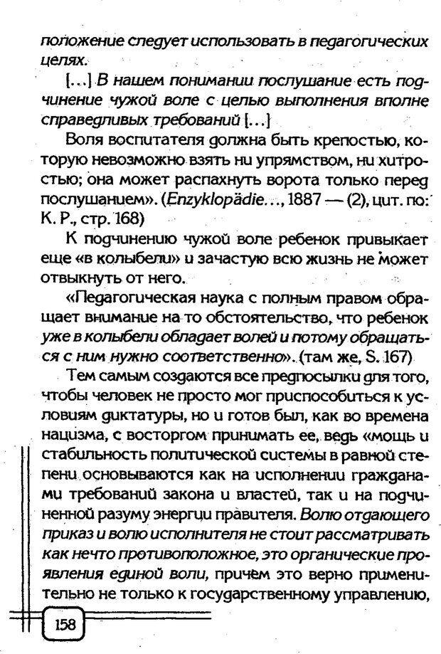 PDF. Вначале было воспитание. Миллер А. Страница 155. Читать онлайн