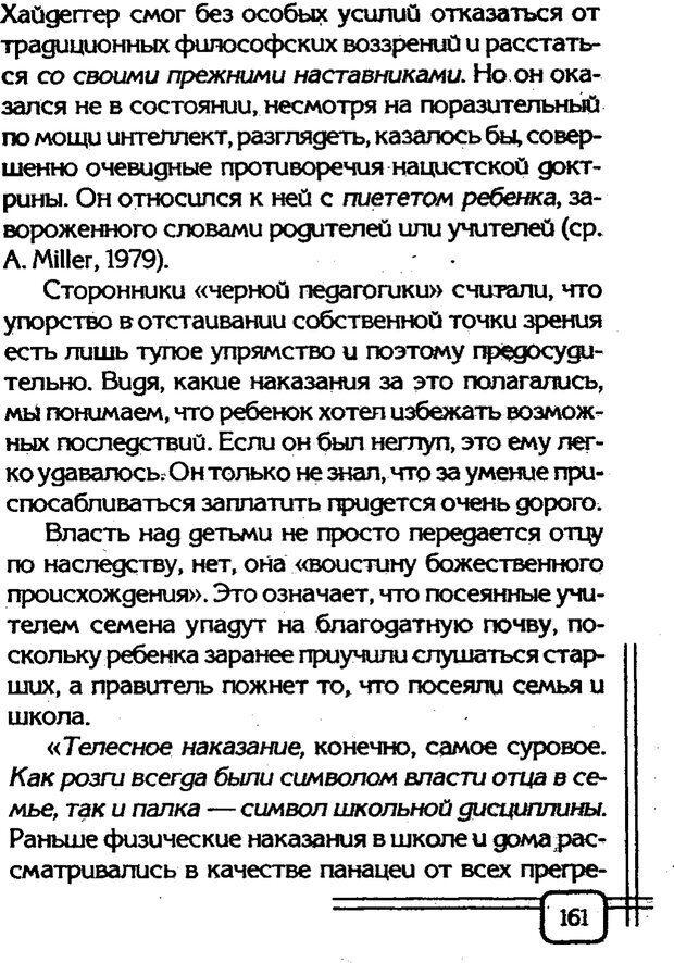 PDF. Вначале было воспитание. Миллер А. Страница 158. Читать онлайн