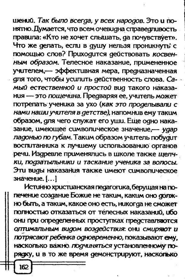 PDF. Вначале было воспитание. Миллер А. Страница 159. Читать онлайн