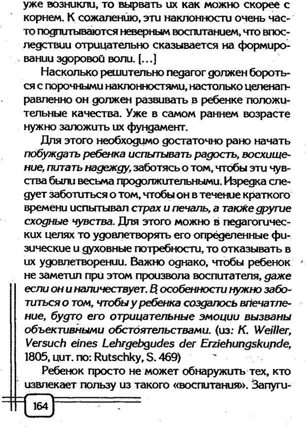 PDF. Вначале было воспитание. Миллер А. Страница 161. Читать онлайн