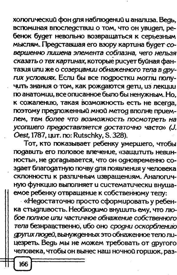 PDF. Вначале было воспитание. Миллер А. Страница 163. Читать онлайн