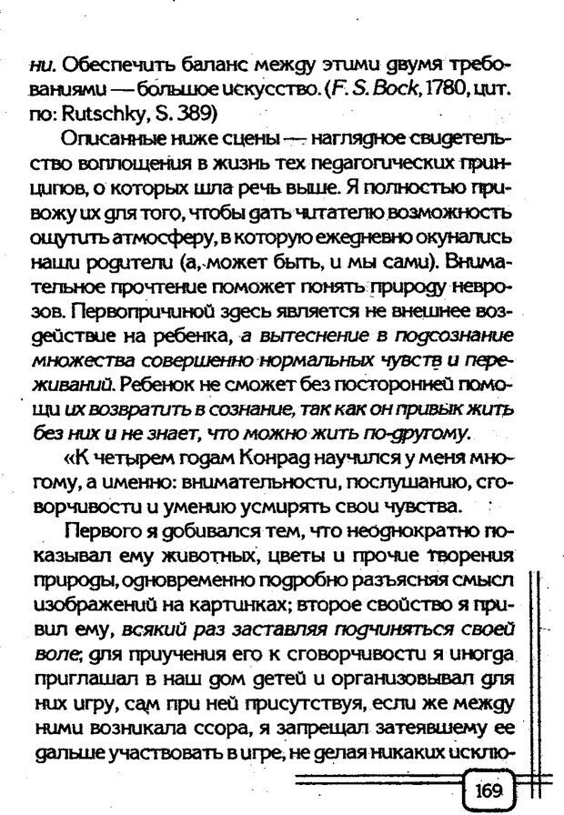PDF. Вначале было воспитание. Миллер А. Страница 166. Читать онлайн