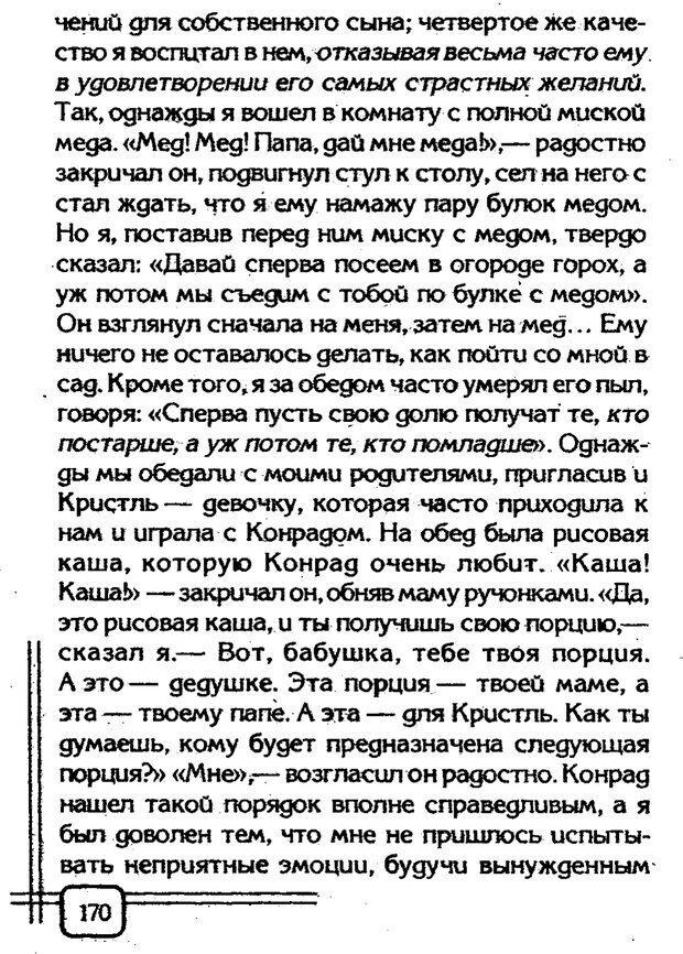 PDF. Вначале было воспитание. Миллер А. Страница 167. Читать онлайн