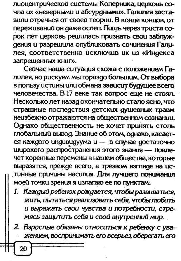 PDF. Вначале было воспитание. Миллер А. Страница 17. Читать онлайн