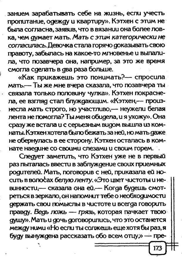 PDF. Вначале было воспитание. Миллер А. Страница 170. Читать онлайн
