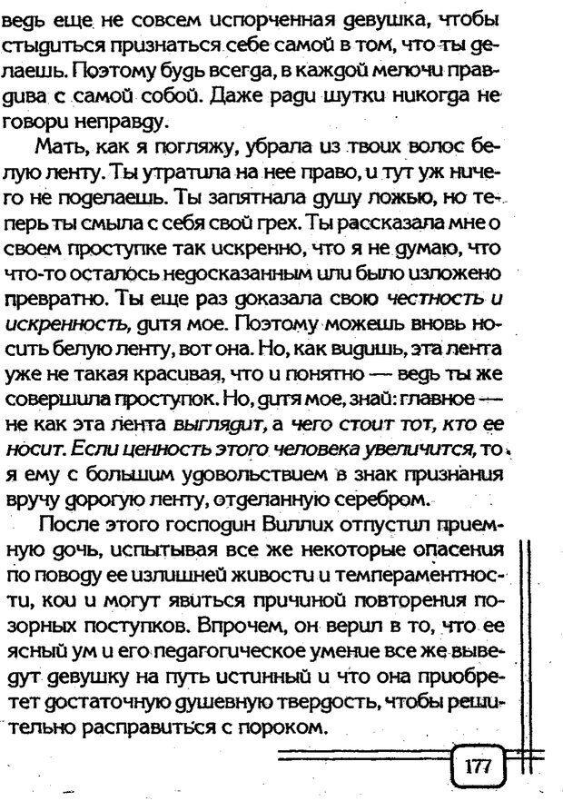 PDF. Вначале было воспитание. Миллер А. Страница 174. Читать онлайн