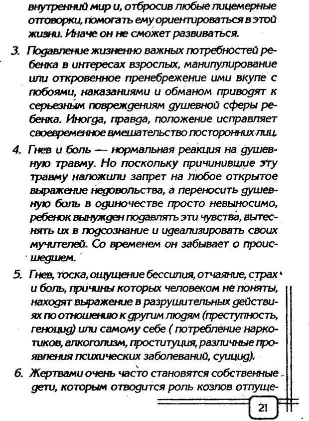 PDF. Вначале было воспитание. Миллер А. Страница 18. Читать онлайн