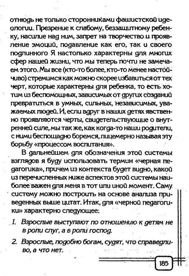 PDF. Вначале было воспитание. Миллер А. Страница 180. Читать онлайн
