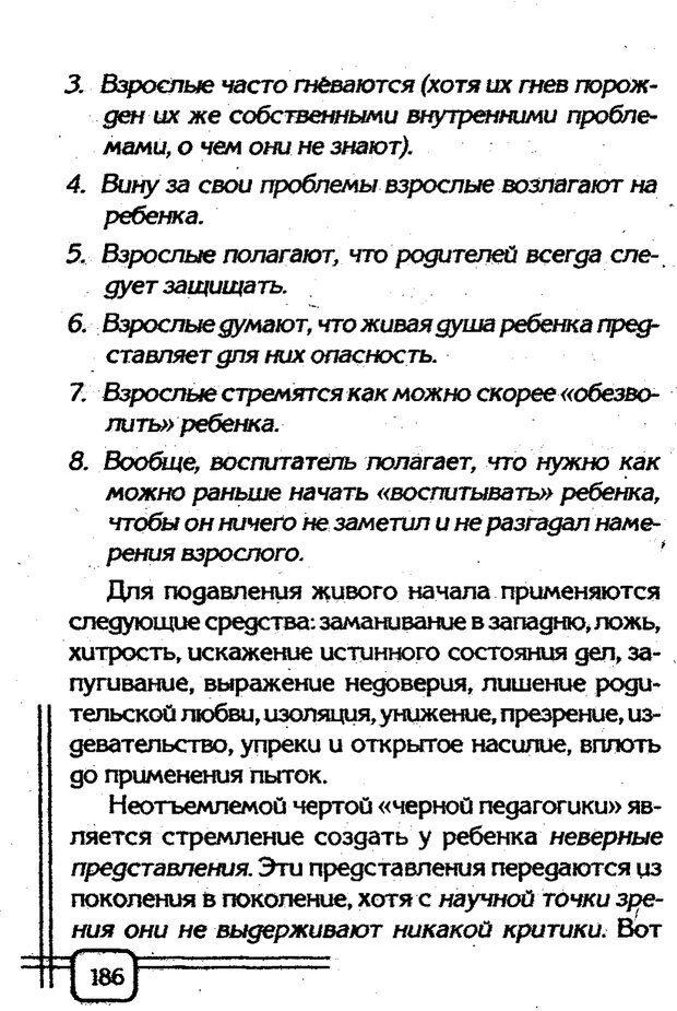 PDF. Вначале было воспитание. Миллер А. Страница 181. Читать онлайн