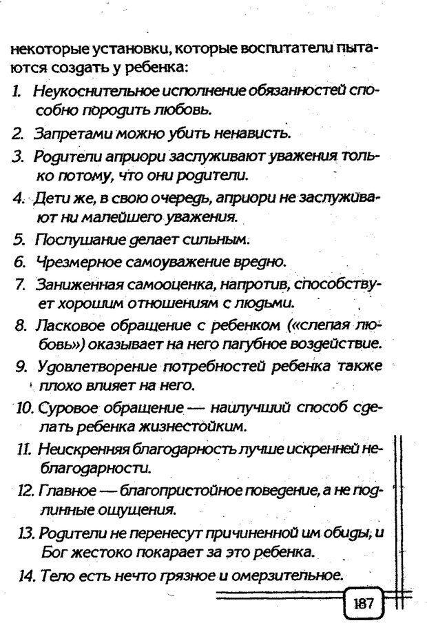 PDF. Вначале было воспитание. Миллер А. Страница 182. Читать онлайн