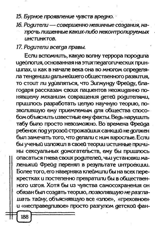 PDF. Вначале было воспитание. Миллер А. Страница 183. Читать онлайн