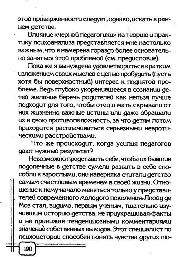 PDF. Вначале было воспитание. Миллер А. Страница 185. Читать онлайн