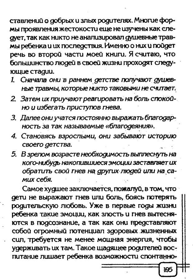 PDF. Вначале было воспитание. Миллер А. Страница 188. Читать онлайн