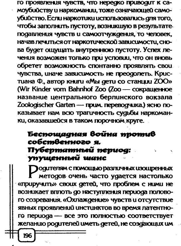 PDF. Вначале было воспитание. Миллер А. Страница 189. Читать онлайн