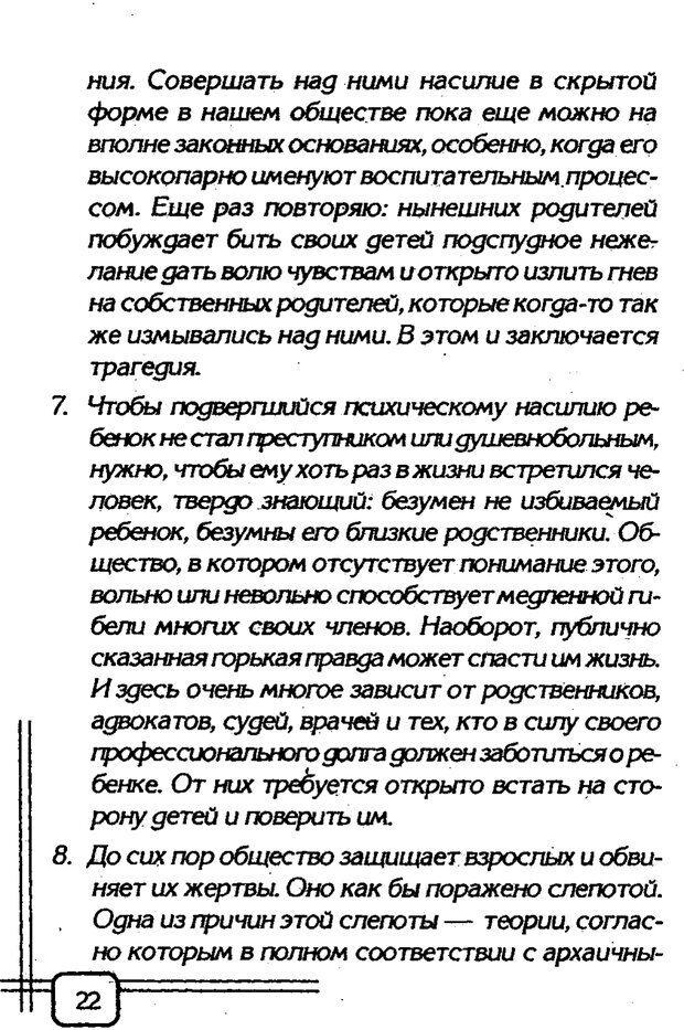 PDF. Вначале было воспитание. Миллер А. Страница 19. Читать онлайн