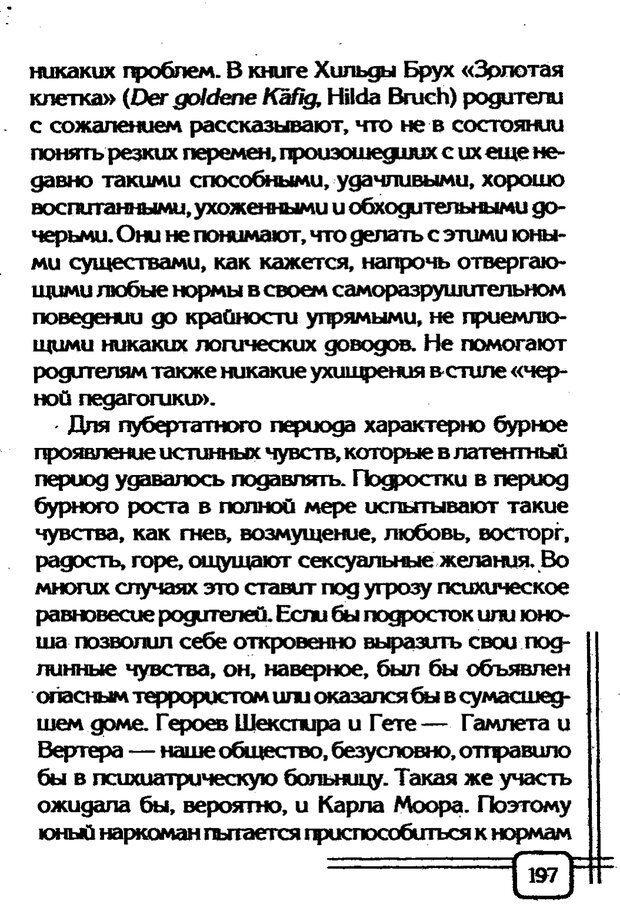 PDF. Вначале было воспитание. Миллер А. Страница 190. Читать онлайн