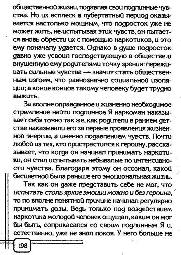 PDF. Вначале было воспитание. Миллер А. Страница 191. Читать онлайн