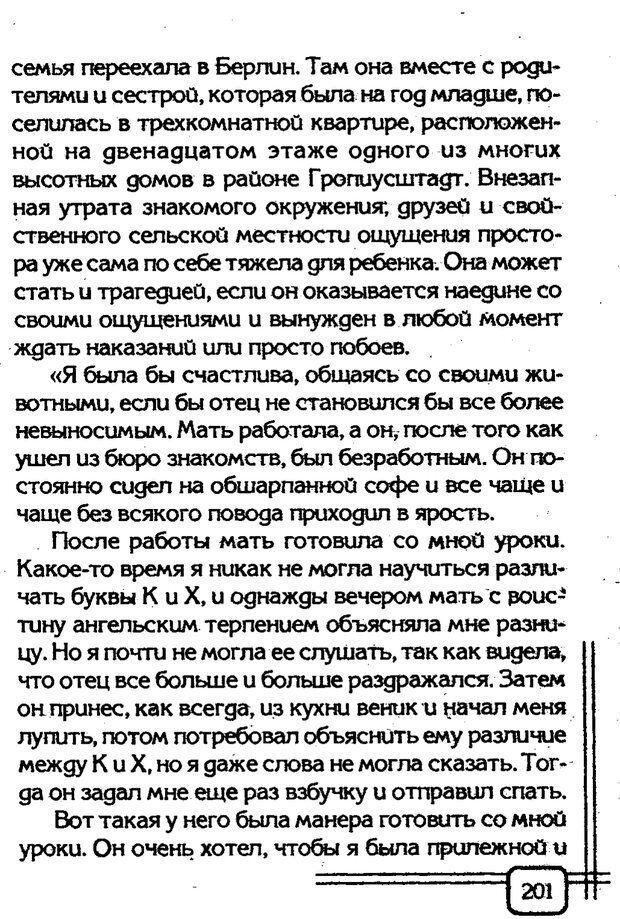 PDF. Вначале было воспитание. Миллер А. Страница 194. Читать онлайн